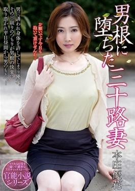 NACR-081 studio Planet Plus - Thirty Wife Honjo Fell To Phallic Yuka