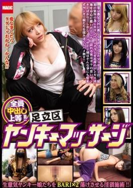 RIX-030 studio Prestige - Adachi-ku, Yankee Massage