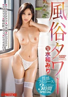 ABP-561 studio Prestige - Customs Tower Erogenous Full Course 3 Hours SPECIAL Mizumare Minori