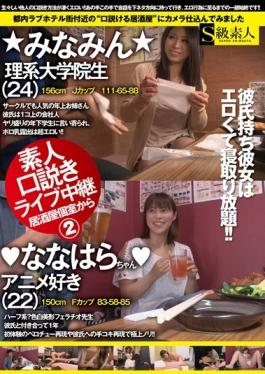 SABA-221 studio S Kyuu Shirouto - 2 From Amateur Advances Live Tavern Private Room