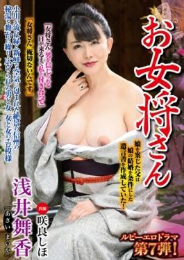 TKD-030 studio Ruby - Your Landladys Maika Asai