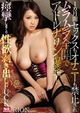 SNIS-774 studio S1 NO.1 STYLE - 1 Month Sex Also Masturbation Is Also Prohibited Adrenaline Explosio