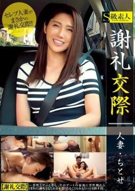 SUPA-069 studio S Kyuu Shirouto - Honoraria Dating Married Woman Chitose