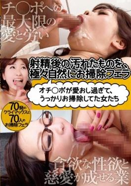 AGEMIX-309 studio Sex Agent - The Unclean After Ejaculation, Very Extremely Naturally Cleaning Blow-