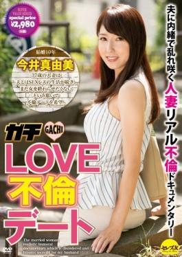 CESD-283 studio Serebu No Tomo - Gachi Love Affair Dating Mayumi Imai