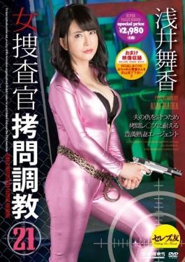 CESD-285 studio Serebu No Tomo - Woman Investigator Torture Torture 21 Maika Asai