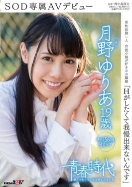 SDAB-030 studio SOD Create - I Can Not Put Up With Want To Have H Tsukino Yuria 19-year-old SOD Excl