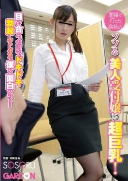 GS-067 studio SOSORU×GARCON - Company Of Tantalizing Beauty Receptionist Made In The Interview Is S