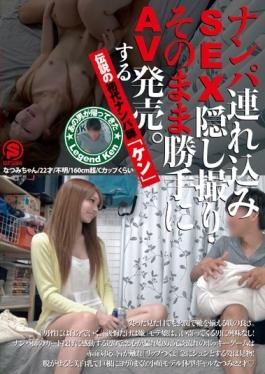 AVOP-235 studio Sou Mi Sha / Mousou Zoku - Nampa Tsurekomi SEX Hidden Camera, As It Is Freely AV Rel