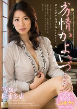 MOND-098 studio Takara Eizou - Animal Passion Or By Itsuma Tae Sugiura