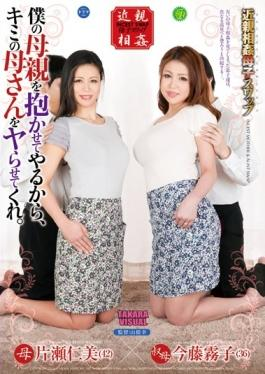 DTKM-042 studio Takara Eizou - Because Let Someone Inspire My Mother, Me Yarra To The Kimis Mother.