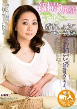 KOUM-001 studio Takara Eizou - First Shooting Wife Debut Seiko Katori 40-year-old