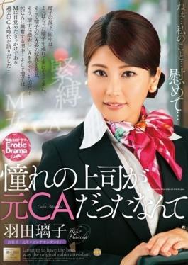 MOND-102 studio Takara Eizou - Haneda Nante Longing Boss Was A Former CA Riko