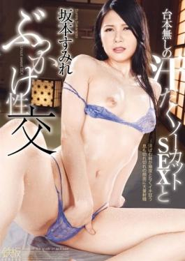 TPPN-130 studio TEPPAN - Sweaty Uncut SEX Without A Script And Topped Intercourse Sumire Sakamoto