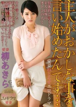 MOND-101 studio Takara Eizou - My Husband I Began To Say A Funny Thing  Akira Yanagi