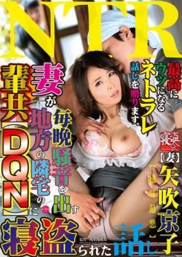 NTRD-046 studio Takara Eizou - Netorareze Wife, Every Night Put Out The Noise Region Next To The Hou
