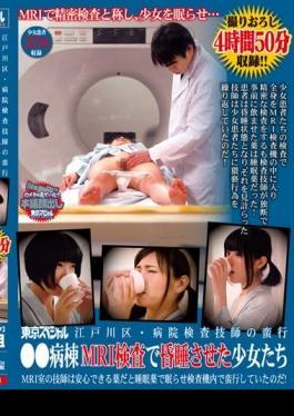 TSP-318 studio Toukyou Supesharu - Engineer Of Tokyo Special Edogawa, Hospitals Brutality Of Laborat