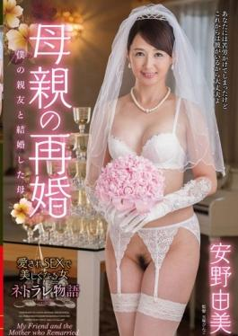 VEC-234 studio Venus - Married And The Mother Of The Second Marriage Of My Best Friend Mother Yumi A