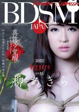 DPKA-001 studio Waap Entertainment - BDSM JAPAN Intrinsic Masochist Awakening Document I Am A Woman