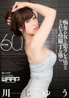 WWK-012 studio Waap Entertainment - Filthy Ru Woman And Prisoners Parallel Man And I Found Yu Kawaka
