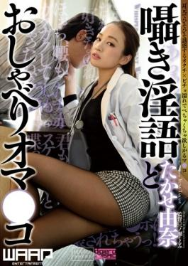 WSS-275 studio Waap Entertainment - Whisper Dirty Chatting Oma Co Yuna Takase