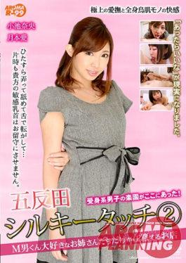 ARMQ-009 studio Aroma Kikaku - Gotanda Silky Touch 2 ~ M Men-kun Only Favorite Sisters Are Enrolled