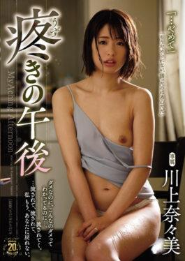 SSPD-140 studio Attackers - Afternoon Of Afternoon Nanae Kawakami