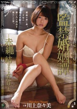 RBD-860 studio Attackers - Futari Kawakami Nami Mi Attached With Confinement Marriage Tan Red Rope