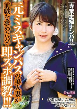 AVKH-080 studio AV - Full-time Housewife Nanpa! !Beautiful Wife Of Former Miss Campus Asked For Fore