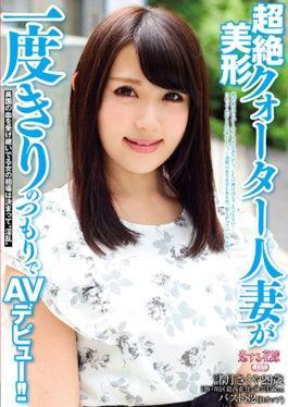 AVKH-070 studio AV - Transcendence Beauty Quarter AV Debut With Intention Of A Married Woman Once! I