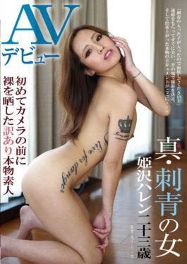 BDA-046 studio Bermuda / Mousouzoku - AV Debut True · Tattoo No Oka Himezawa Haren 23 Years Old