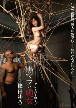 BDA-047 studio Bermuda / Mousouzoku - Crazy Rope Black Mala And Loiter Shinoda Yu