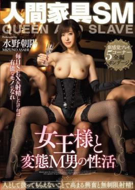 CJOD-107 studio Bi - Human Furniture SM Queen And Metamorphosis M Man Sexual Activity Mizuno Chaoyan