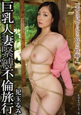 KUSR-037 studio BIGMORKAL - Big Tits Bondage Infidelity Travel Kodama Kumi