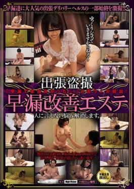 "BDSR-322 studio BIGMORKAL - Business Trip Voyeurism Premature Ejaculation Improvement Esthetic ""thos"