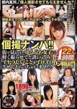 EQ-334 studio Buritto - Coats Nampa! !That Has To Iyara Guiding And So Taken Lightly In Yurufuwa Wom