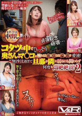 VRTM-308 studio Buoy and Earl Produce - Slutty In The Kotatsu When You Touch The Wife  Woman,The Lov