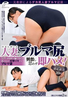 DVDMS-187 studio Deeps - A Former Teacher  Deca Ass Married Wife Bulma Record I Was Excited About Th