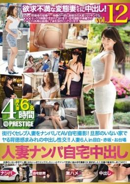 AFS-015 - Nampa Celebrities Married Woman To Go The City Out In The Married Woman Nampa Home To AV Home Shoot! Out At Home Without A Husband In The Do Immoral Feeling Covered Fuck! ! Married Six In Mejiro Akasaka Odaiba Vol.12 - Prestige