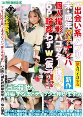 FCMQ-024 - Chiba Prefecture Dating App Not-age Gachinanpa Individual Shooting Pakotta Compensated Dating  Not I 6P Gangbang W provisional Part12 - Maniac (Mercury)