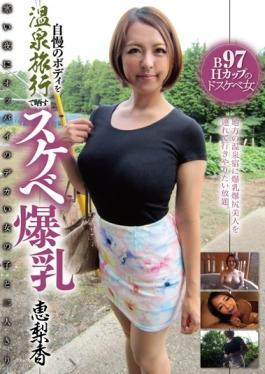 BSY-006 - Lewd Tits Expose The Pride Of The Body In A Hot Spring Trip Water Fountain Erika - Glory Quest