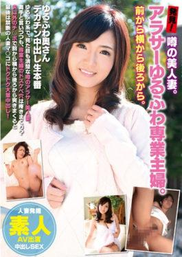 MRXD-049 - Rumored Beauty Wife.Discovered!Alasar Yufuwa Special Housewife.From The Front To The Side From The Back. - Marukusu Kyoudai