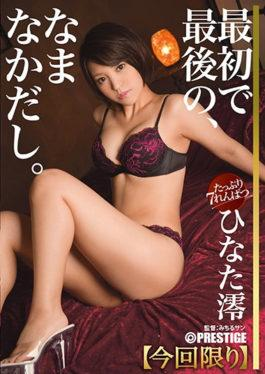 ABP-675 - Mr. Hinata Mio Namaka 18 All The Full Length,This Time Only 7 Production Number - Prestige