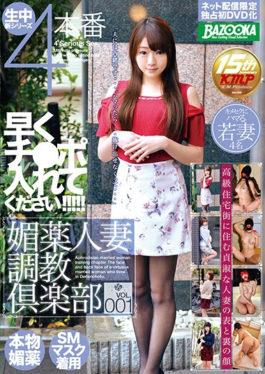 BAZX-082 - Aphrodisiac Married Wife Training Club Vol.001 - K.M.Produce