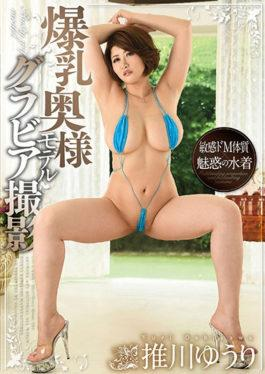 GVG-564 - Big Tits Wife Model Gravure Photography Hirakawa Yuuri - Glory Quest