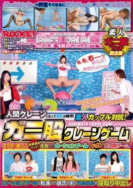 RCTD-022 - Amateur Couple Opposing!Crab Crotch Crane Game - Rocket