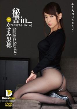 VDD-111 - Secretary In  [intimidation Suite] Kasumi Hateho - Dream Ticket