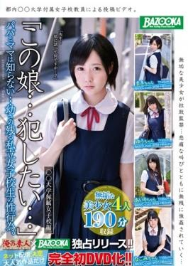 BAZX-031 - This Daughter  Committed Want  Mom And Dad Do Not Know  Childishness Of The Remaining Private School Girls Of Sexual Activity. University Girls School Ed. - K.M.Produce