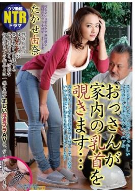 NDRA-023 - Chest Slender Fine Milk I Have Cuckold Imperceptibly When Dangerous In The Vicinity Of My Wife Flickering Nuke And The Old Man Will Look Into The Wife Of Nipple  Have Been Left Without Any Way While Wry Smile That The  Yuna Takase - JET Eizou