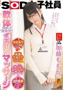 SDMU-738 - Massage SOD Female Employee Youngest Advertisement Club Joining Second Mind Momoka Kato In The Body Making Use Of Soft Body 21 - SOD Create